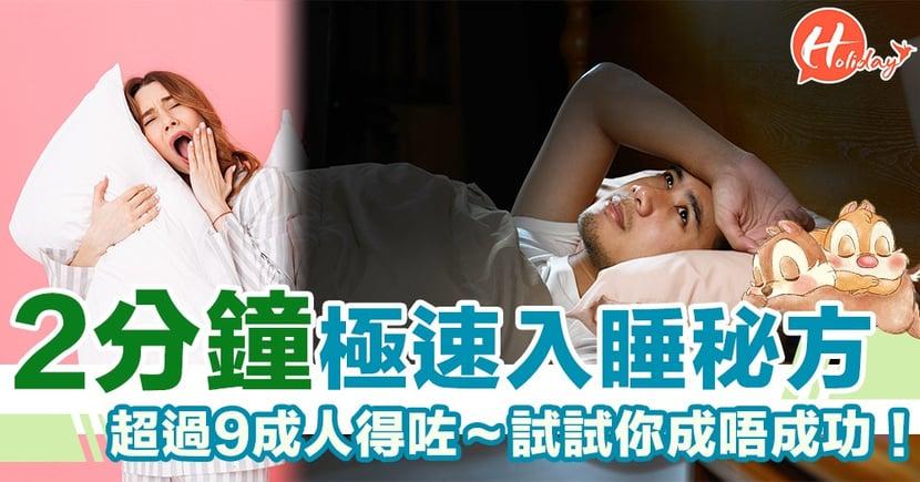 比安眠藥有效!壓力搞到失眠 教你2分鐘極速入睡秘方