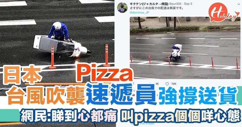 日本台風吹襲 盡忠職守Pizza外賣速遞員堅持送貨 網友全呼:睇到好想喊!