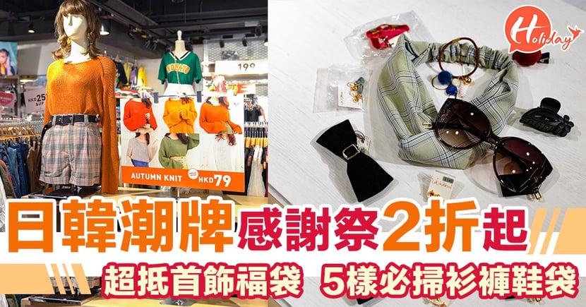 係時候換季掃貨!多款日韓時裝超抵價出售!皮鞋、首飾、女裝袋、內衣最低2折!
