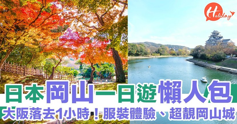 日本岡山市景點行程路線懶人包!大阪落去只需一個鐘~即日來回都得!