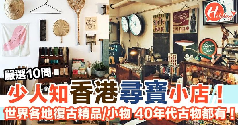 10間少人知香港尋寶小店!世界各地精品/家品/懷舊小物 中古年代產物都有!