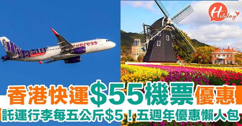 HK Express五週年新優惠推出$55機票!託運行李大減價65折~每5公斤$5!