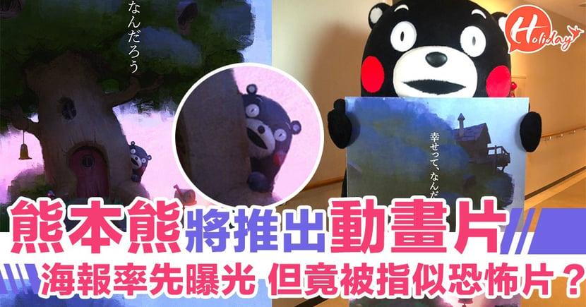 熊本熊要登上大銀幕了!同美國奧斯卡提名動畫班底合作 但海報竟被指詭異?