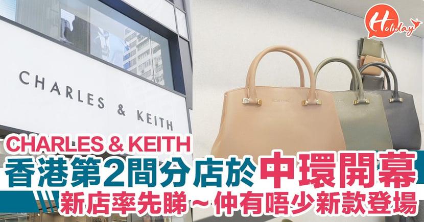香港第2間分店開幕!CHARLES & KEITH中環新店率先睇~仲有唔少新款登場