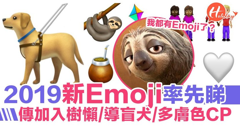 2019新批Emojis曝光!Emoji12.0傳新加入樹懶、導盲犬同多膚色拖手CP