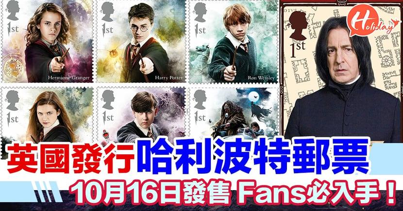 英國皇家郵政發行全新《哈利波特》系列郵票  10月16號發售 Fans必入手!