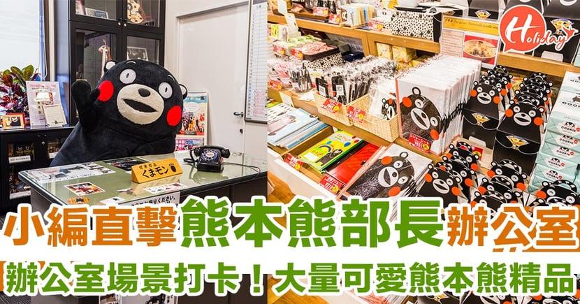 小編直擊熊本熊辦公室!超多熊本熊精品~遊熊本市必到!
