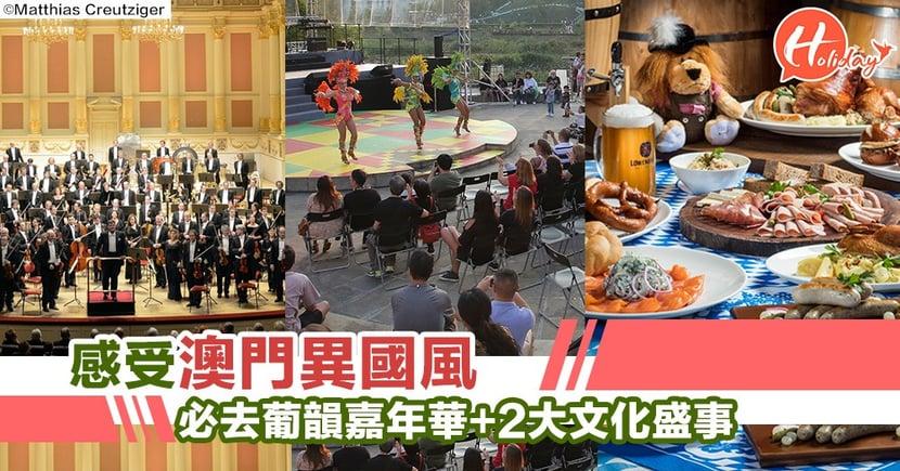 感受澳門異國風 必去葡韻嘉年華+2大文化盛事