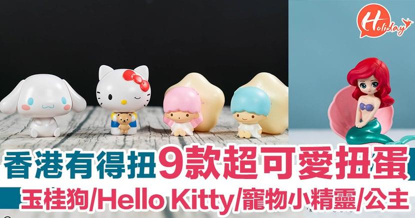 而家香港都有啦!玉桂狗/Hello Kitty大頭扭蛋  5款寵物小精靈都係大家童年回憶  仲有3款公主系列