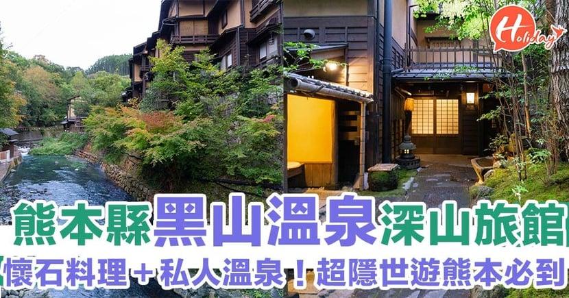 日本熊本阿蘇黑川溫泉!勁正私人溫泉+懷石料理~深山溫泉村!