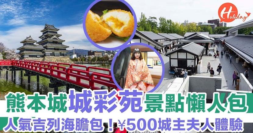 直擊熊本城地震後重開部分!超多野食多野買~小編遊玩指南!
