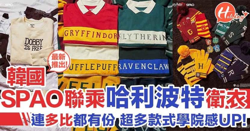 韓國SPAO新出!哈利波特周邊~連多比都有份!霍格華茲學生感滿滿,超高質衛衣!