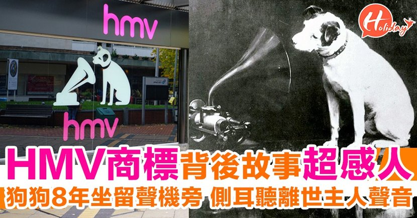 HMV商標背後故事超催淚!狗狗8年坐留聲機旁 側耳聽離世主人聲音!