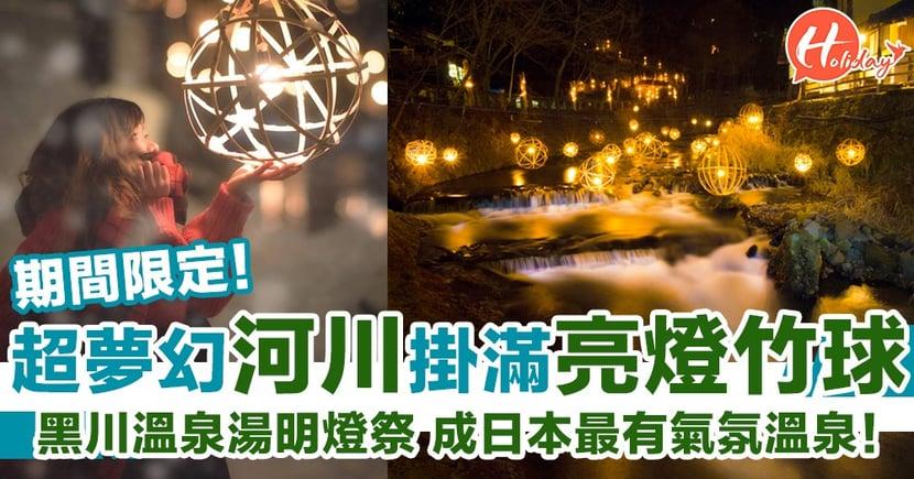 超靚「黑川溫泉湯明」燈祭!河川掛滿多個縷空竹球 成日本最有氣氛溫泉!