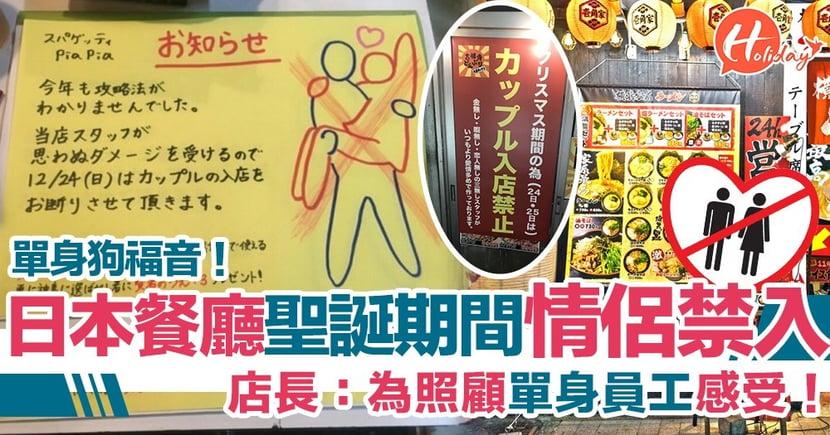 【單身狗福音】為免單身員工眼冤!日本餐廳平安夜及聖誕禁止情侶入店!
