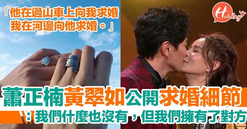 黃翠如蕭正楠公開求婚細節 深情剖白愛的承諾:我們什麼也沒有,但我們擁有了對方。