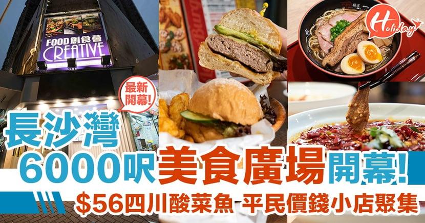 長沙灣6000呎新food court!拉麵、酸菜魚、北京烤鴨煎餅、海南雞全部都有齊~