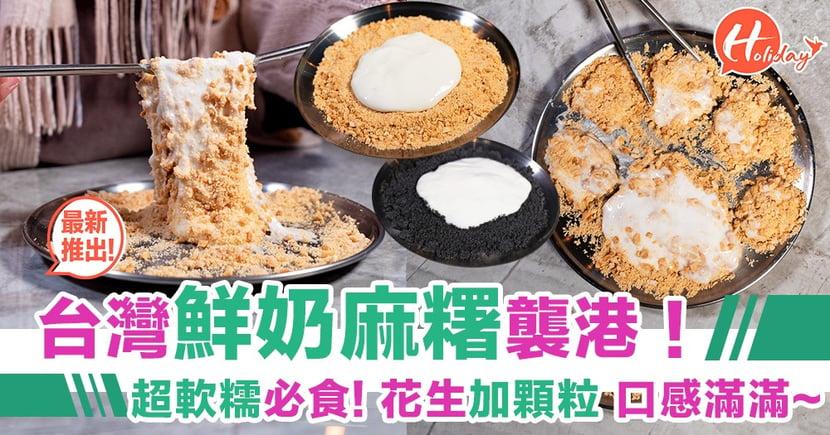 台灣鮮奶麻糬襲港!兩款口味,好Q好重奶香喔~
