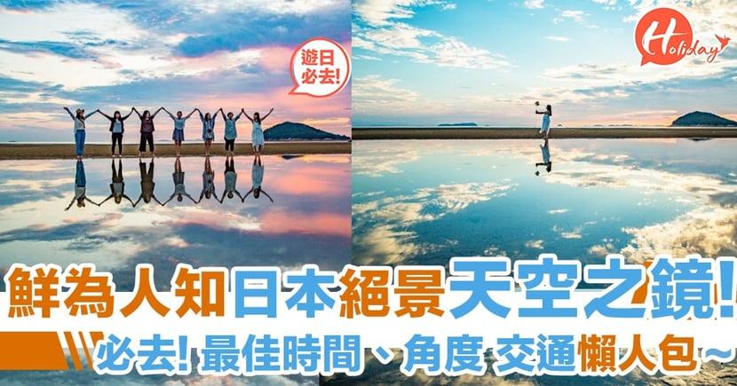 唔講唔知~日本近近地都有天空之鏡嫁!影超靚絕景器材工具懶人包~2018年公投被選為第1位必睇夕陽絕景!