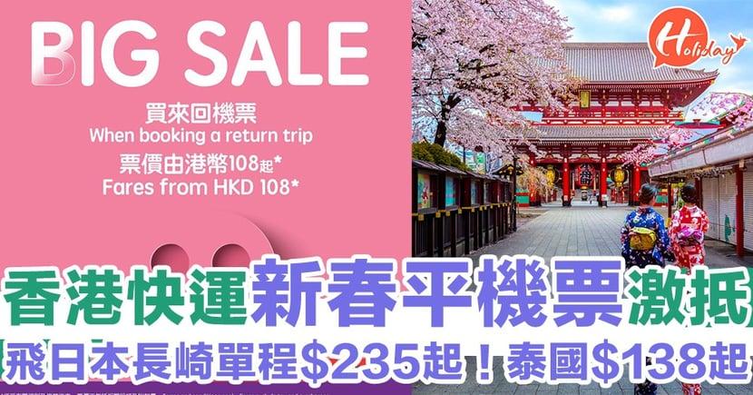 HK Express新年優惠平機票!新航線直飛日本長崎$235起~泰國$138起!