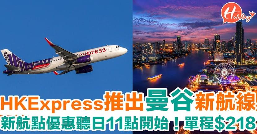 Hkexpress宣佈開曼谷航線!一星期5班~新開優惠單程$218元起!