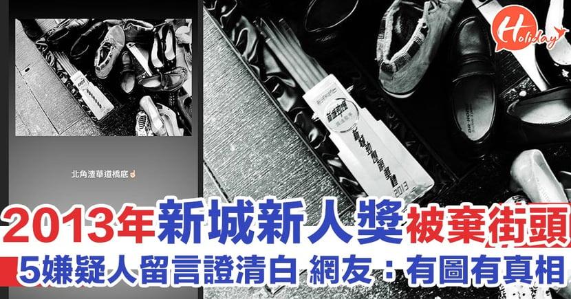 咁威!2013年新城新人獎被棄置橋底 邊位歌手斷捨離得咁切底?!