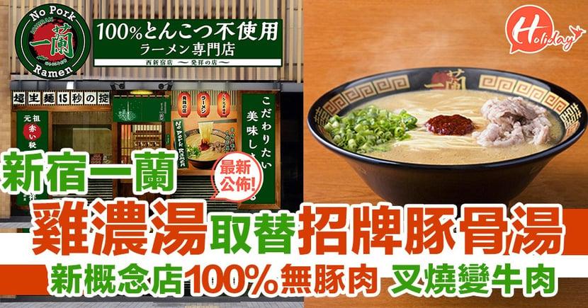 一蘭拉麵100%無豚肉概念~新宿最新店!雞濃湯代替豚骨、牛肉代替叉燒?!