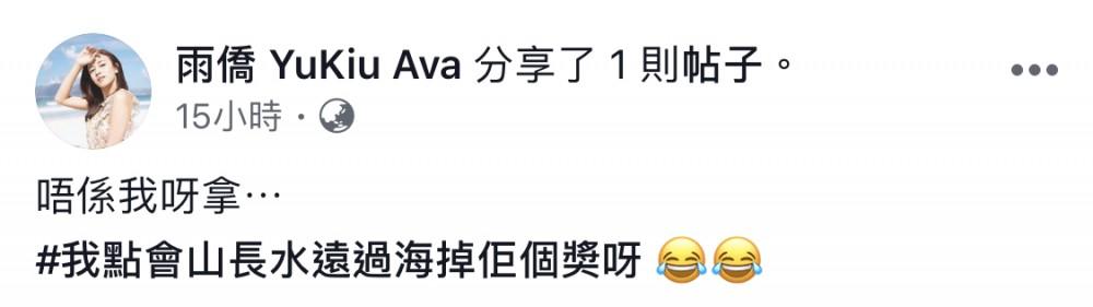 雨僑@Facebook
