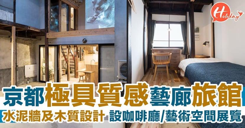 木材與水泥牆設計 京都具質感旅舍推介!由日本藝術家打理 與各藝術家開設藝術展覽!
