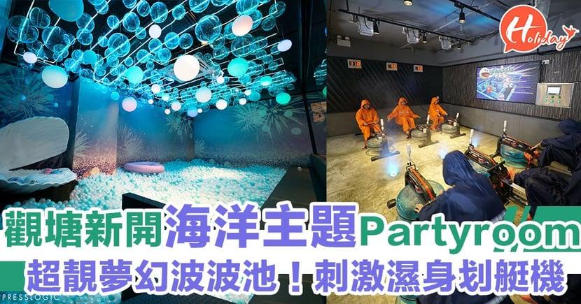 觀塘新開4000呎海洋主題Party Room!超夢幻波波池+濕身划艇~滿滿打卡位!