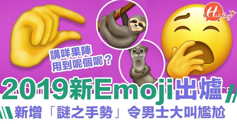 2019年新Emoji曝光!新增令人尷尬「謎之手勢」 仲有可愛樹懶水獺