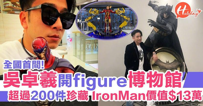 吳卓羲開全國首間figure博物館 展出自己多年嚟收藏嘅珍品 包括價值$13萬1:1 Iron Man