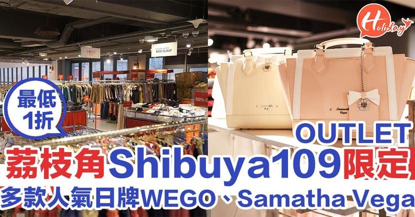 限定4日!小編直擊日牌Shibuya109荔枝角Outlet!最平貨品$49起~