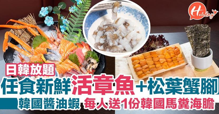 尖沙咀日韓放題!任食韓國直送活章魚+醬油蝦!超過10款日韓雪糕任你揀~