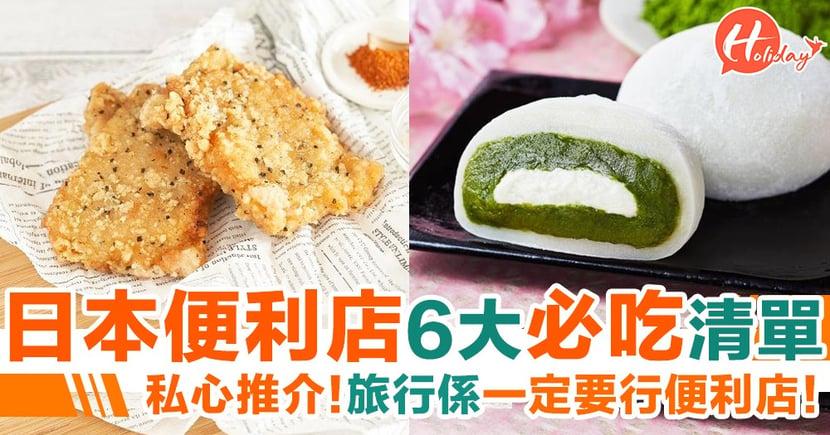 【遊日攻略】日本便利店6大必吃清單!小編私心推介!難以想像便利店商品有咁好食!