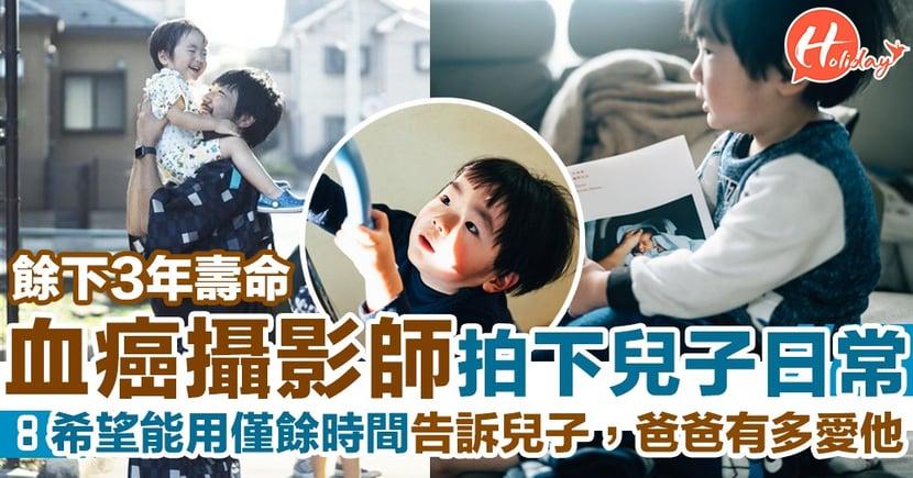 日本血癌攝影師剩3年命 用照片紀錄2歲半兒子日常!辦攝影展/出寫真集作最後禮物