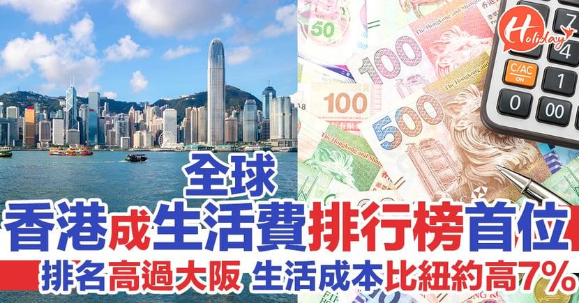 2019年全球生活費排行榜 香港首度同新加坡巴黎並列排第一