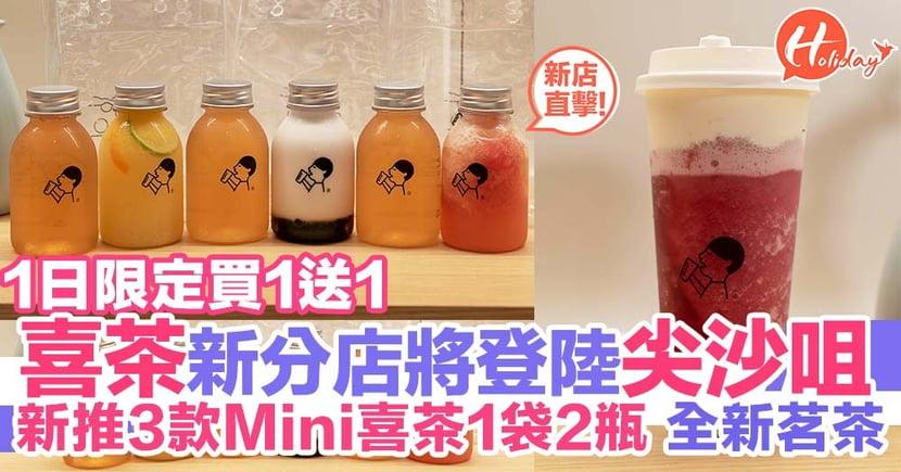 喜茶第4間分店週六K11開業!首日飲品買1送1!3款全新Mini喜茶、選用金玉茗茶~