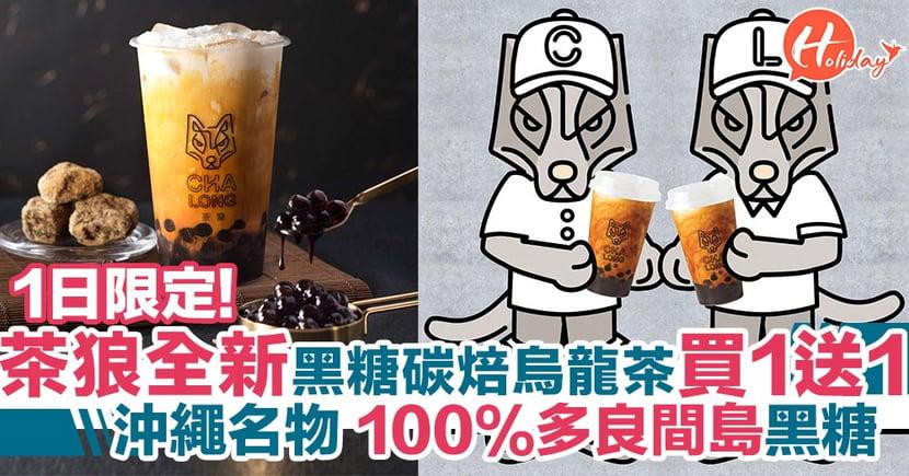 復活節期間限定!茶狼全新沖繩黑糖碳焙烏龍茶,指定分店聽日買一送一!只限一天!