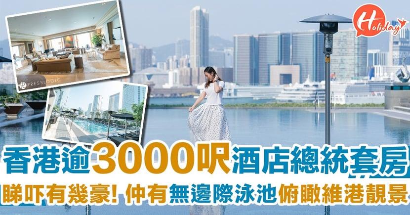 【Hotel遊牧團】超豪享受!香港逾3000呎酒店總統套房  無邊際泳池俯瞰整個維港靚景