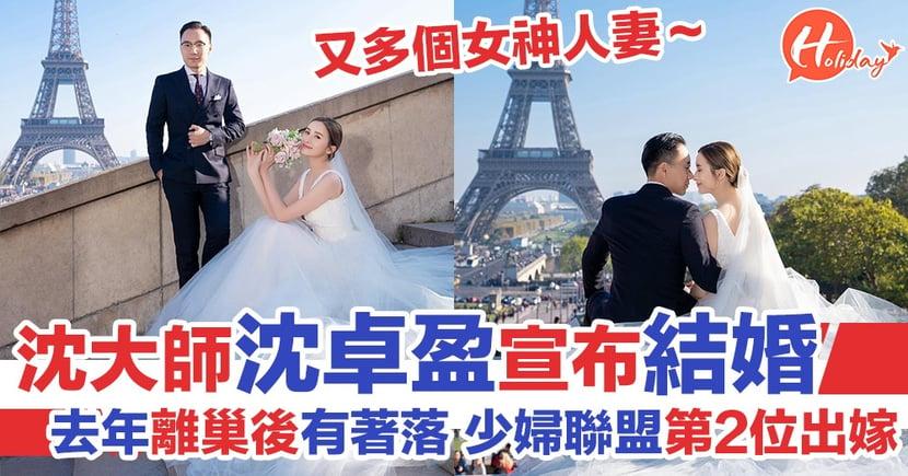 去年年底約滿離巢 34歲沈卓盈宣布結婚