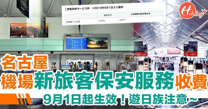 6月1日前訂機票均不受影響!9月起名古屋機場新「旅客保安服務費」