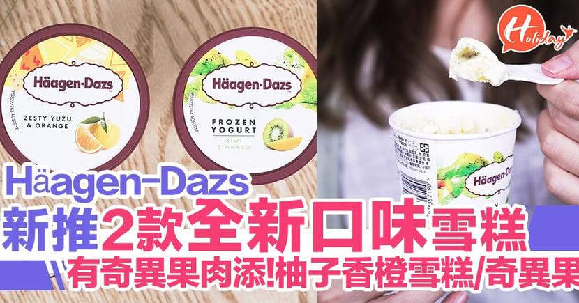 仲有奇異果肉!Häagen-Dazs推2款全新口味  柚子香橙雪糕/奇異果芒果乳酪雪糕