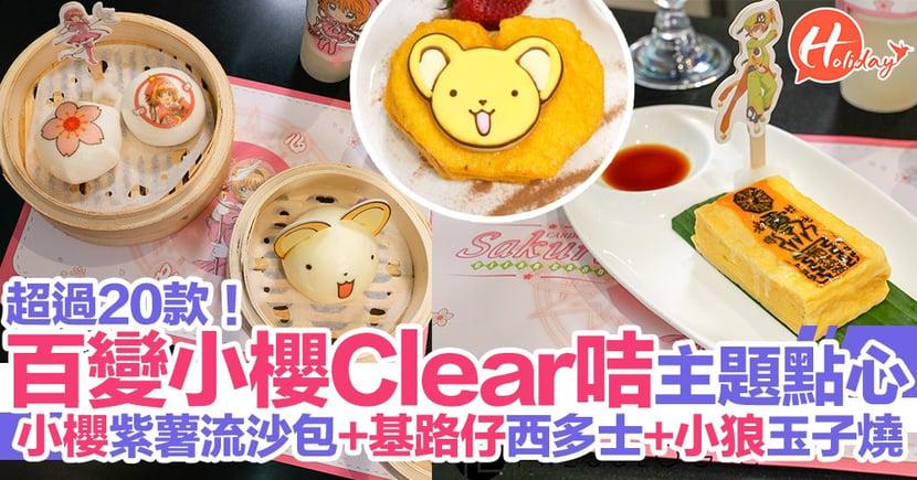 點心代表x百變小櫻Clear咭!超過20款點心甜品!小櫻紫薯流沙包、基路仔西多士、小狼玉子燒~