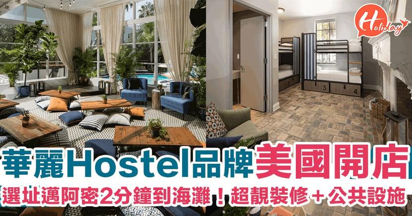 華麗Hostel連鎖品牌Generator美國開新店!一晚$150起咋~