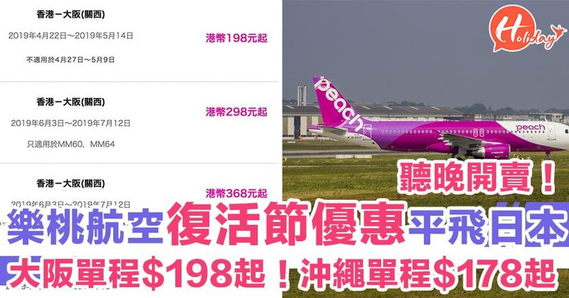 樂桃航空推出大阪/沖繩復活節優惠!飛大阪單程$198起~沖繩$178起!
