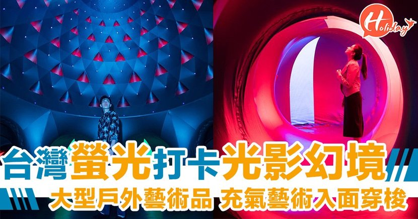 藝術打卡!台灣「光影幻境」夢幻打卡!穿梭奇幻螢光世界~
