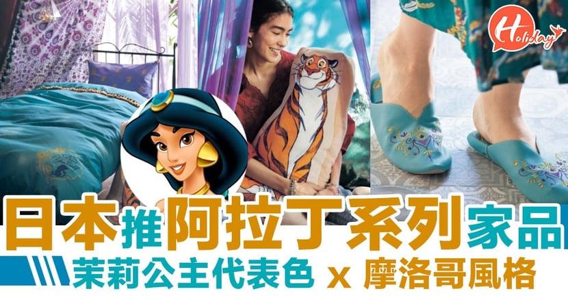 【變身茉莉公主】日本推阿拉丁系列家品~民族風床單拖鞋超夢幻