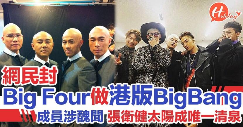 【港版BigBang?】Big Four成員皆有醜聞 張衛健成唯一清泉