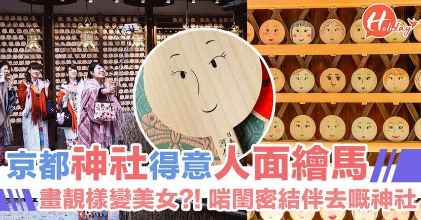 另類遊日!日本美人神社~變靚樣必備「鏡繪馬」!飲「美人水」仲勁過「神仙水」?